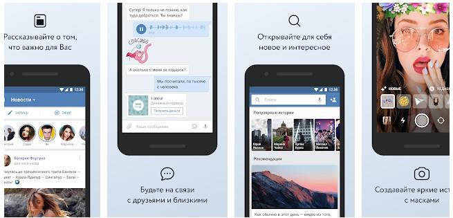 Вконтакте скачать для Android