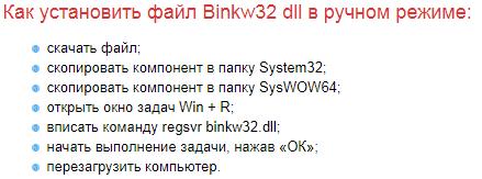 Скачать Binkw32.dll