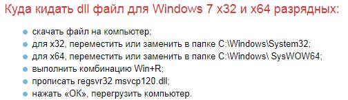 Скачать Msvcp120.dll