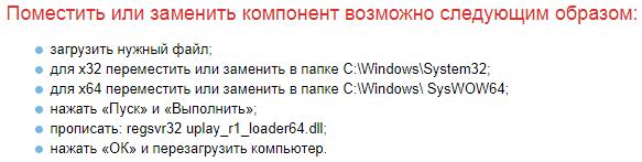 Скачать Ubiorbitapi_r2_loader.dll