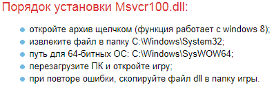 Скачать Msvcr100.dll