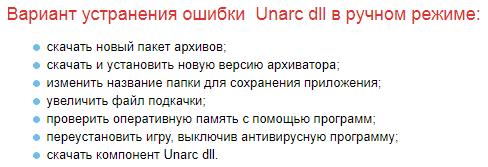 Скачать Unarc.dll
