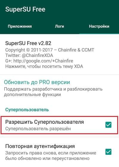 SuperSU разрешение суперпользователя.