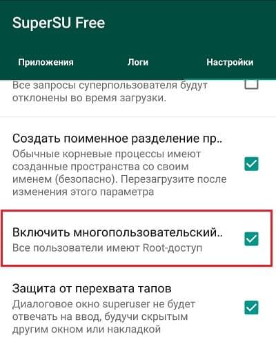 Многопользовательский режим SuperSU.