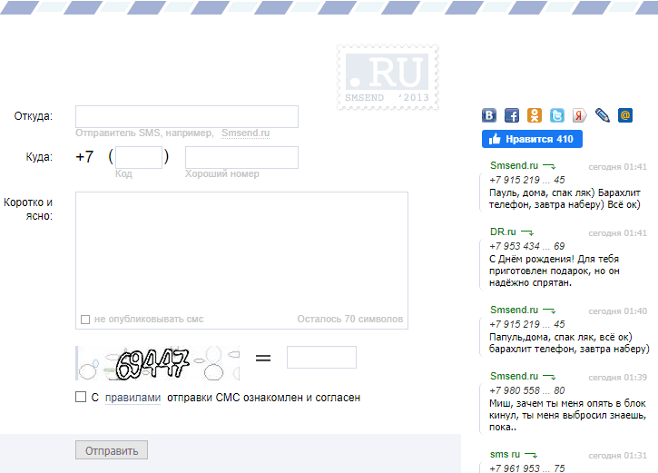 SMSend.ru
