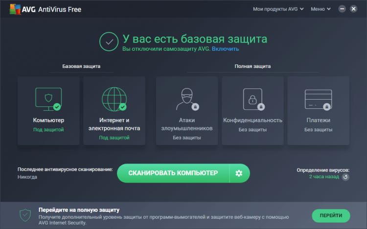 Антивирус для слабых компьютеров - AVG Antivirus Free