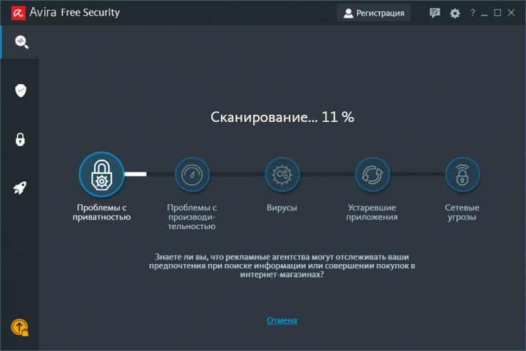 Сканирование с помощью антивируса Avira Free Security