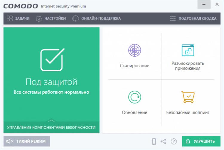 Внешний вид программы Comodo Internet Security
