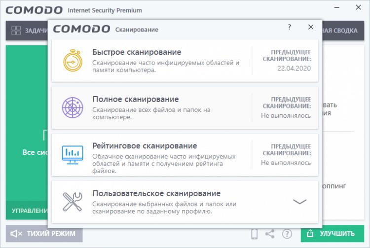 Функционал мощного антивируса Comodo Internet Security