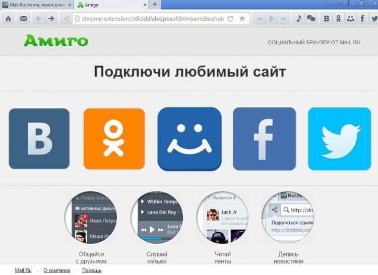 Амиго - браузер для Одноклассников