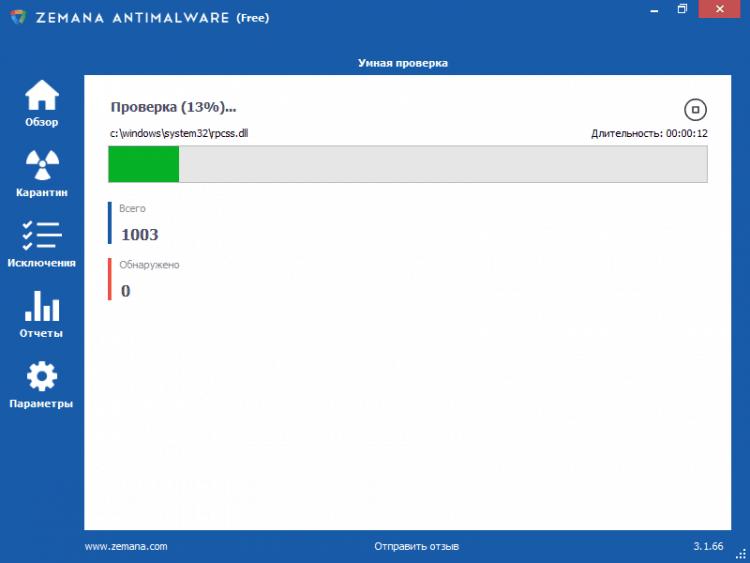Сканирование системы в режиме онлайн с помощью Zemana AntiMalware