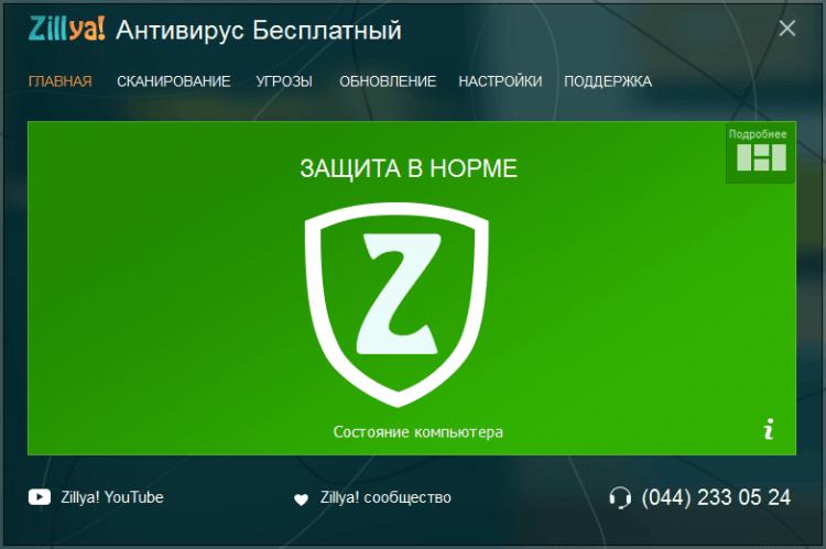 Zillya антивирус скачать бесплатно