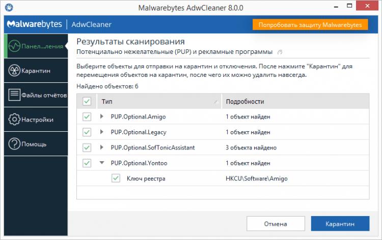 AdwCleaner скачать бесплатно на русском языке