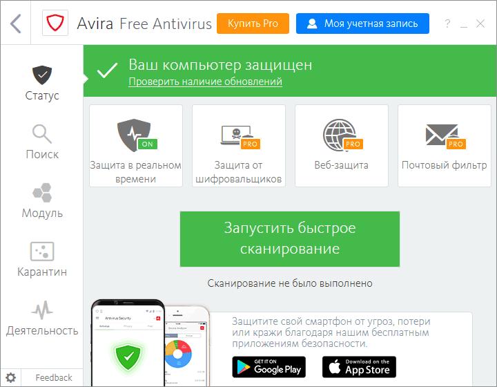 Avira Free Antivirus - главная страница антивирусной программы
