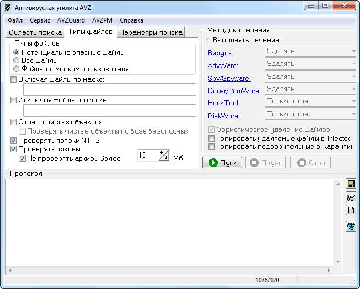 Сканирование системы Windows с помощью утилиты AVZ