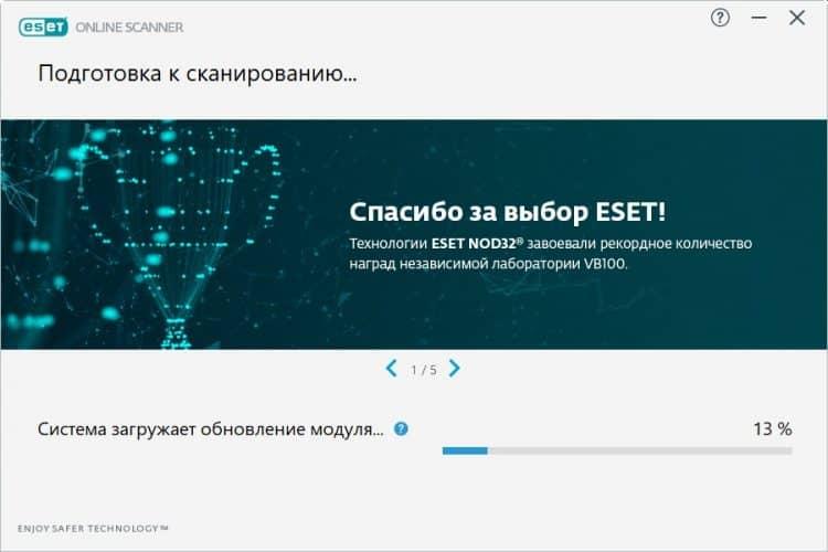 Сканирование компьютера с помощью программы ESET Online Scanner