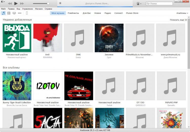 iTunes скачать программу для ПК