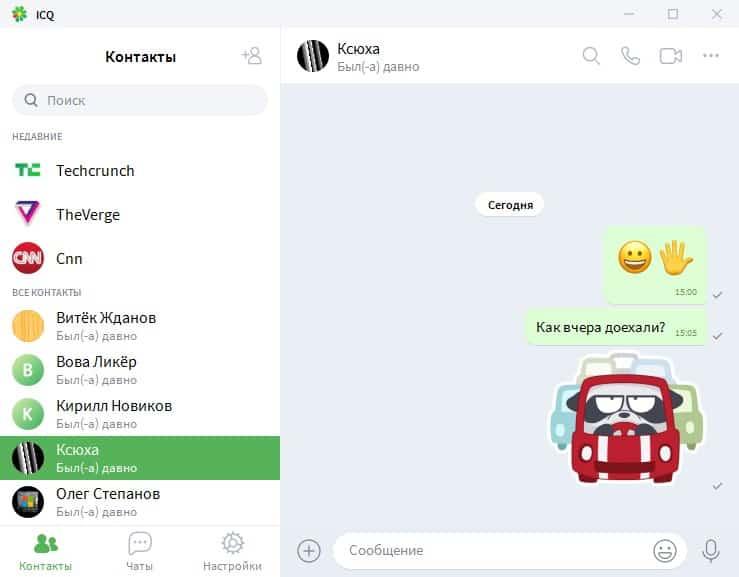 ICQ новая версия - скачать бесплатно