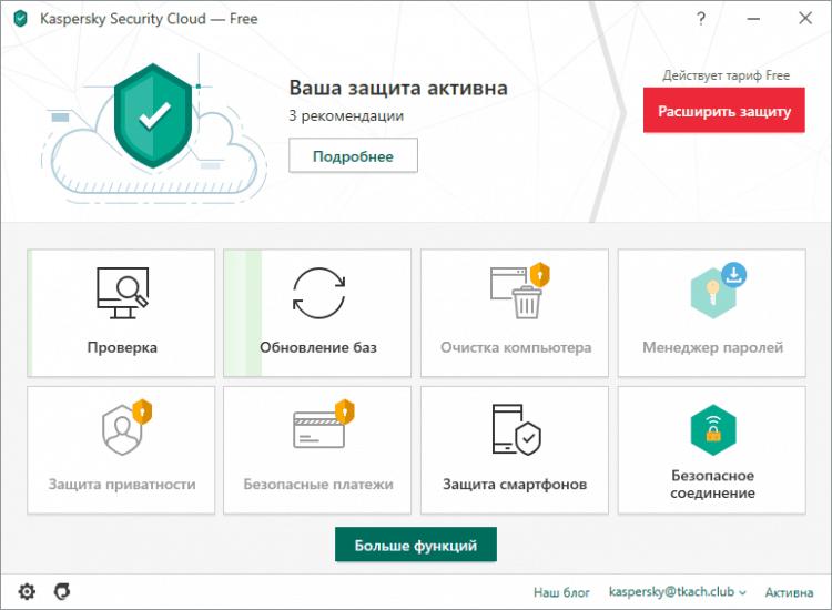 Интерфейс и основной функционал антивируса Kaspersky Security Cloud Free