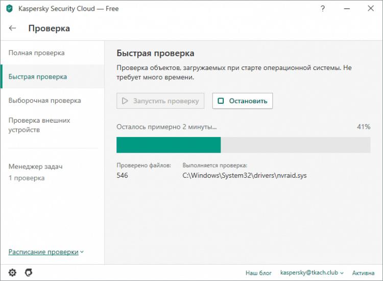Сканирование компьютера на наличие вирусов и угроз с помощью программы Kaspersky Security Cloud Free