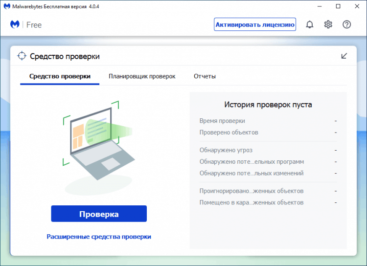 Malwarebytes Free скачать бесплатно на русском языке