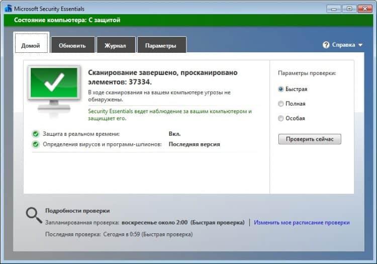 Microsoft Security Essentials - скачать бесплатно для Windows 7 и Windows 10
