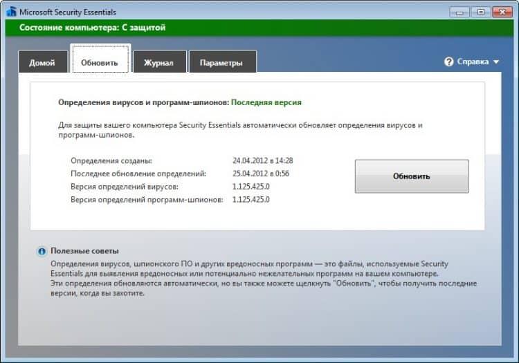 Сканирование с помощью Microsoft Security Essentials