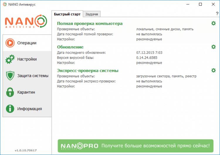NANO Антивирус главная страница программы