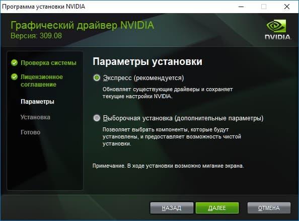 NVIDEA Forceware скачать для Windows