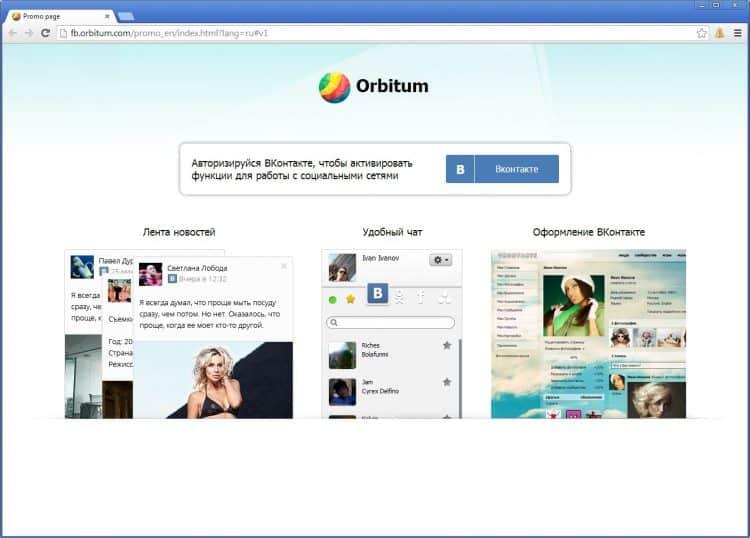 Orbitum - скачать бесплатно новый браузер для соц сетей