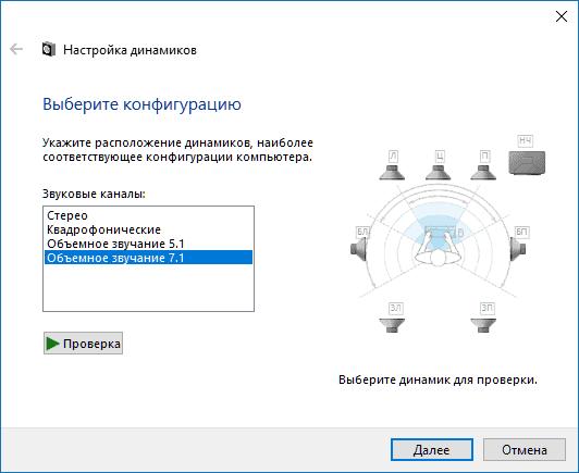 Звуковой драйвер Realtek для Windows 7 и Windows 10
