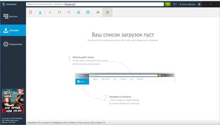 MediaGet 3 новая версия