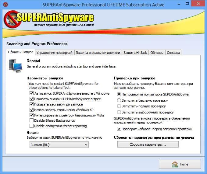 SUPERAntiSpyware Free - антивирусный сканер для слабых ПК и ноутбуков