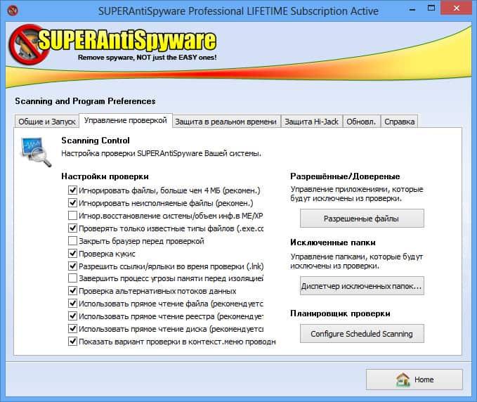 SuperAntiSpyware скачать бесплатно русская версия