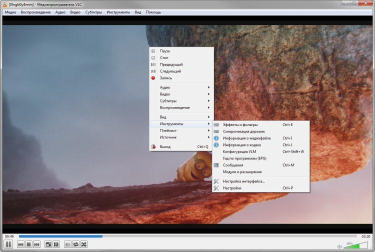 VLC Media Player проигрыватель видео