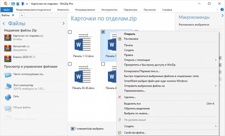WinZip - скачать ZIP архиватор